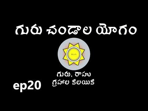 Learn Astrology In Telugu | Guru Chandala Yogam | Ep20