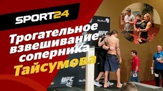 Отца уводят со взвешивания на глазах сына / Тайсумов – Феррейра, UFC в Абу-Даби