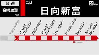 【自動放送】JR日豊本線 延岡→宮崎 Announcements of the JR Nippo Line