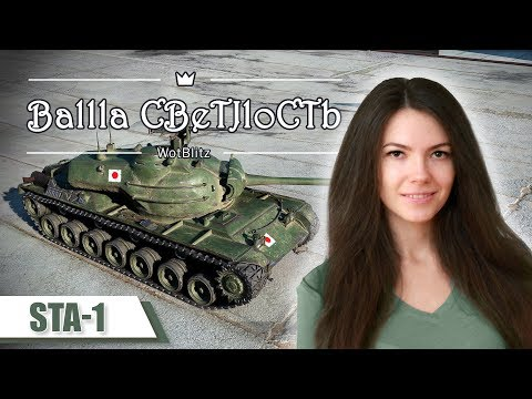 STA-ДАНИЯ в рандоме. 81% навыков экипажа. World of Tanks Blitz thumbnail