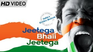 Jeetega Bhai Jeetega Lyrical Video | Kunal Ganjawala | ICC World Twenty20 2016