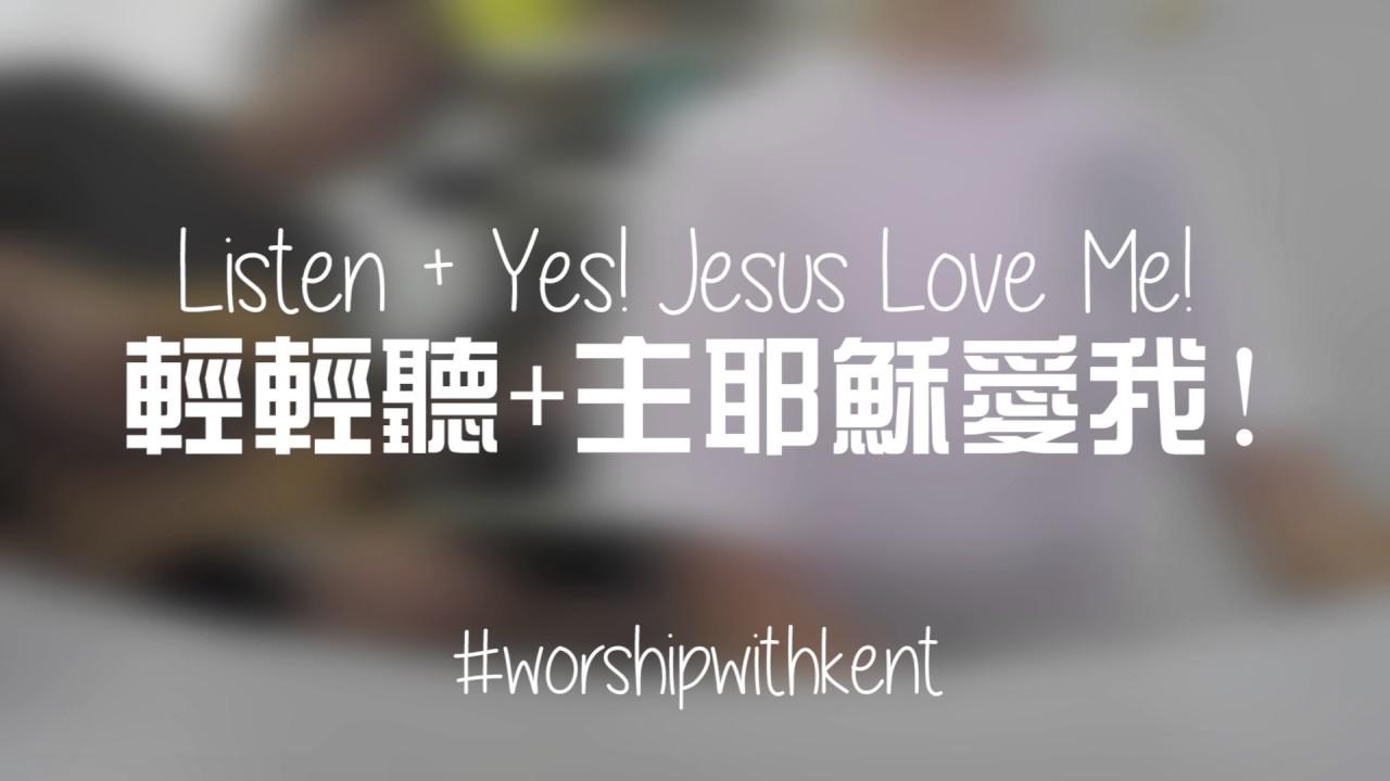主耶稣爱我_Quite Time - 轻轻听+主耶稣爱我(cover) - YouTube