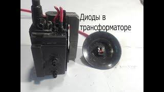 Высоковольтные диоды в строчном трансформаторе ТДКС.Можно ли их достать?