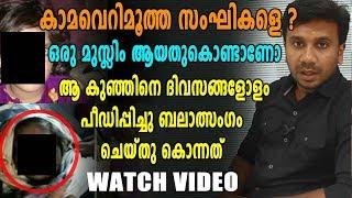 മുസ്ലിമായതിനാൽ ആ കുഞ്ഞിനെ ദിവസങ്ങളോളം പീഡിപ്പിച്ചു | News Of The Day | Oneindia Malayalam