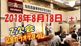 鳥取西高等学校 同窓会総会 ホテルニューオータニ(鶴の間) 2018年8月1...