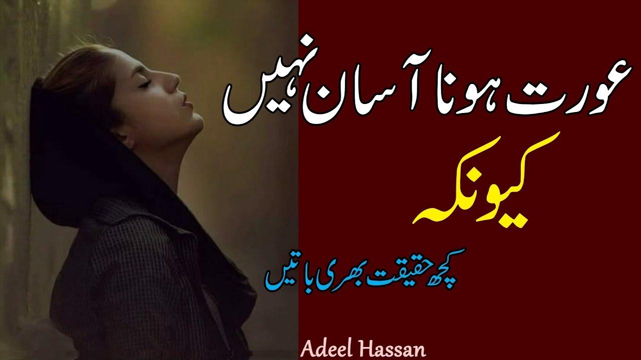 Amazing Quotes Best Urdu Quotations Hindi Quotes Life ...