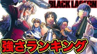 ブラック・ラグーン(1)