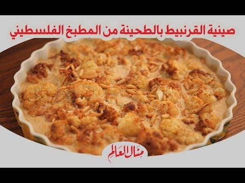صينية القرنبيط بالطحينة من المطبخ الفلسطيني