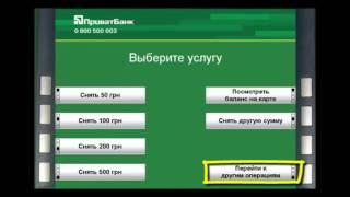 видео Денежные переводы Приват Мани