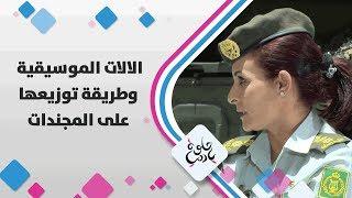 النقيب امال الديري - الالات الموسيقية وطريقة توزيعها على المجندات