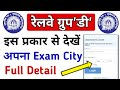 Railway Group D Exam City and Exam Date Kaise Check Kare // Railway Group D