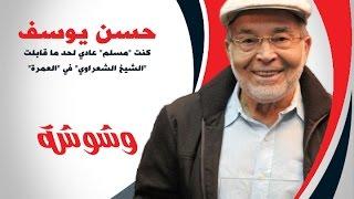 بالفيديو.. حسن يوسف يكشف دور الشيخ الشعراوى فى حياته