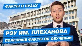 Российский экономический университет имени Плеханова. Полезные факты для поступления в РЭУ 2019
