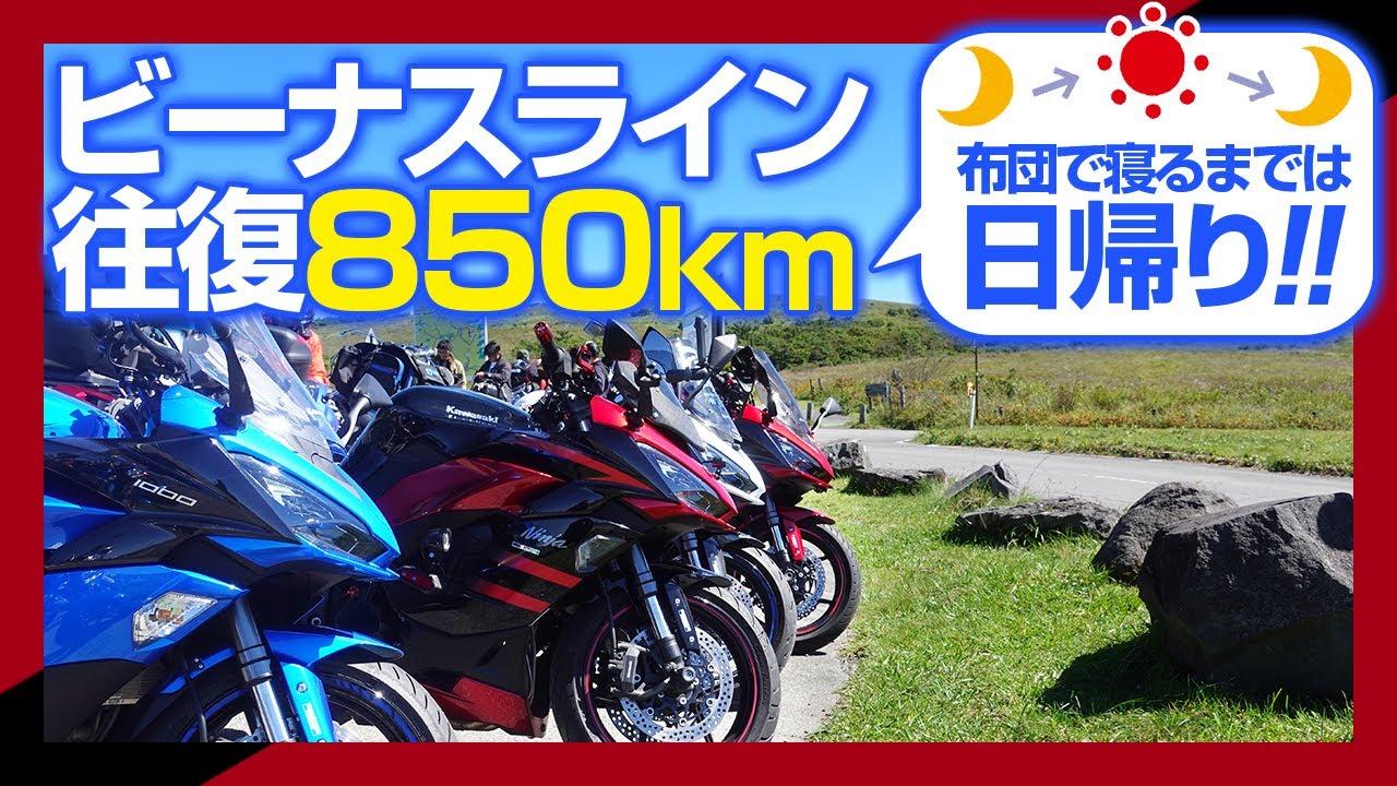 大阪からビーナスラインまで日帰りツーリング!往復850kmなんて余裕さ!そう忍千ならね【Ninja1000SX】