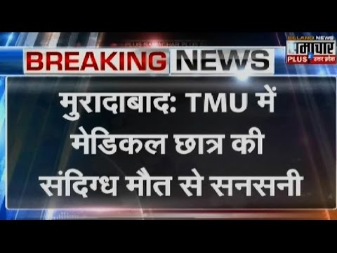 Moradabad: Medical student Vaibhav found dead in TMU hostel