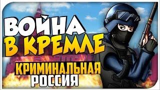 GTA Криминальная Россия: CriminalRussia RP ВОЙНА В КРЕМЛЕ # 13