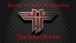 Return to Castle Wolfenstein: Призраки Войны