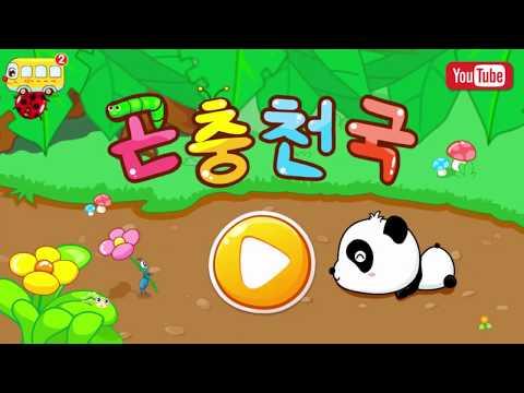 곤충 공부하기 베이비버스 유아게임 동영상 나비 애벌레 잠자리 