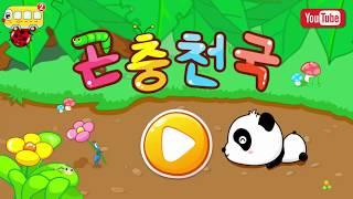 곤충 공부하기|베이비버스 유아게임 동영상|나비 애벌레 잠자리|