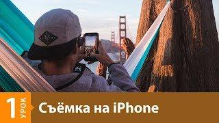 Урок 1. Основы мобильной фотографии. Онлайн курс