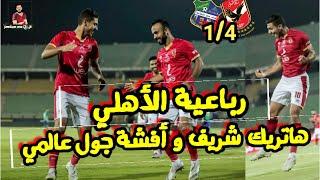 اهداف مباراة الاهلي و المقاصة 4/1 | ملخص المباراة و هاتريك محمد شريف 🔥