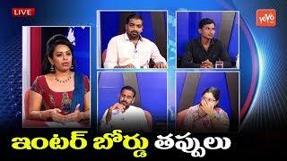 Inter Board Mistakes | Telangana Inter Results Issue | Telangana Education Minister | YOYO TV