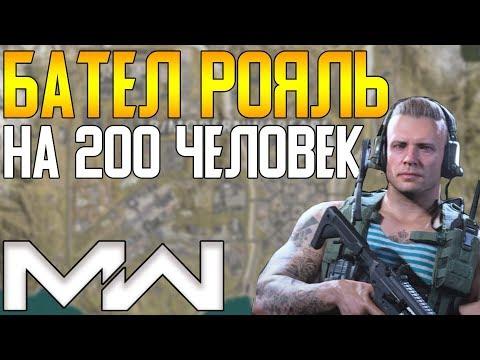 УБИЙЦА ВСЕХ БАТТЛ-РОЯЛЕЙ ► ВСЕ ПОДРОБНОСТИ ПО КОРОЛЕВСКОЙ БИТВЕ - Call of Duty: Modern Warfare 2019