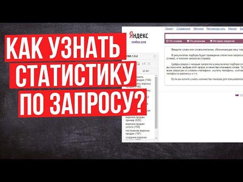 Как проверить статистика запросов в Яндексе? Какое количество запросов в Яндексе по словам