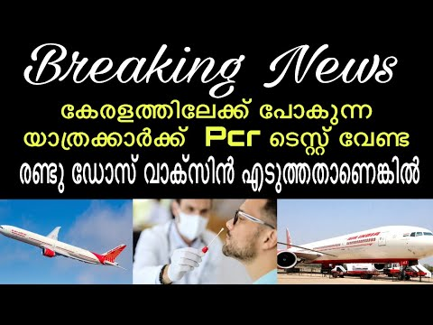 Breaking News-travelling to Kerala  no pcr test for fully vaccinated travellers-Air India