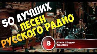 Хит-парад недели 18 декабря - 25 декабря 2017 | 50 лучших песен Русского Радио