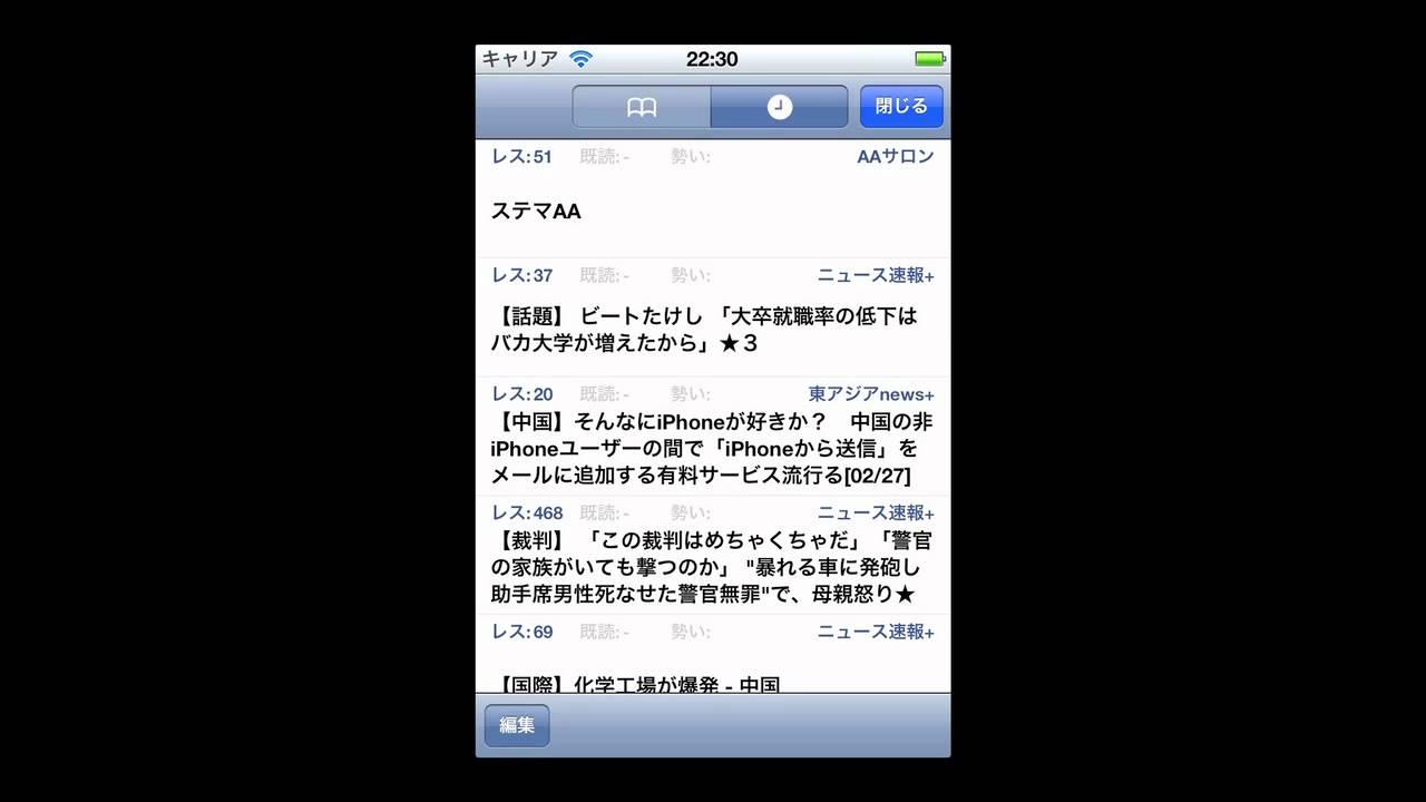 7106c39475 iPhone痛 : iPhone