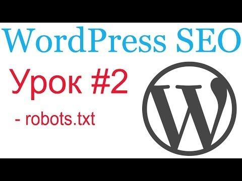 WordPress robot.txt настройка