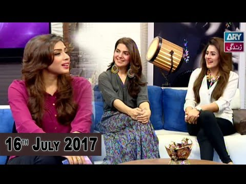 Breaking Weekend - 16th July 2017 - ARY Zindagi