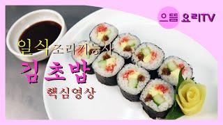 일식조리기능사 실기 김초밥