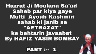 Reply- Mufti Ayoub Sahab | Tableegi Kaam Ka Naya Rukh |