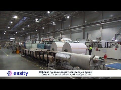 Репортаж с фабрики по производству санитарных бумаг в г. Советске Тульской области