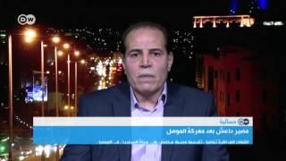 هل ستتغير الأمور جذرياً في العراق بعد طرد داعش من الموصل؟