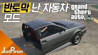 「저펄 GTA5 반토막난 자동차모드!? 반짤린 자동차로 놀아보자~?