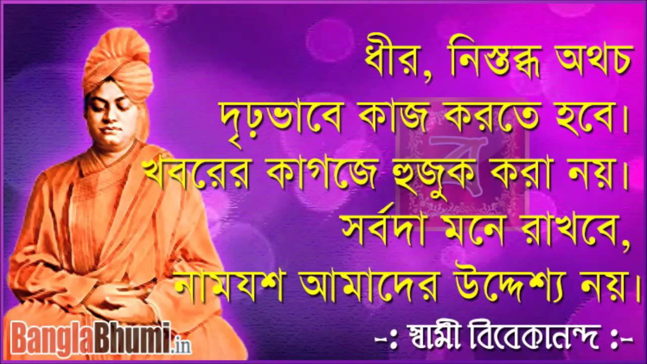 bengali essay on swami vivekananda Swami vivekananda (bengali: is an erudite bengali language essay written by him, which was first published in the march 1899 issue of udbodhan.