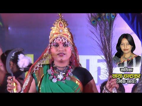 Jai Ho Chhattisgarh Mahtari जय हो छत्तीसगढ़ महतारी   Singer-Chaya Chandrakar Raipur Chhattisgarh 2017