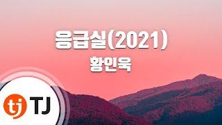 Download [TJ노래방] 응급실(2021) - 황인욱 / TJ Karaoke