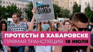 Протесты в Хабаровске, 18 июля. Прямая трансляция Дождя