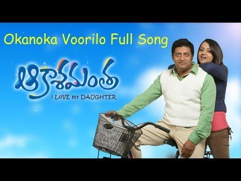 Okanoka Voorilo Full Song    Akashamantha...