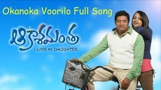 Okanoka Voorilo Full Song || Akashamantha Movie || Jagapathi Babu, Trisha