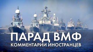 Парад ко Дню ВМФ в Санкт-Петербурге - Комментарии иностранцев