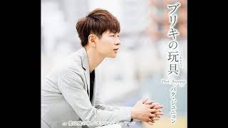 愛は腕の中 パク・ジュニョン  Cover aki1682