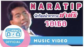 รอเธอ - นราธิป กาญจนวัฒน์(ชาตรี) [Official Music Video]