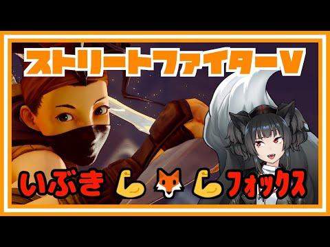 【ストVランクマ】いぶきフォックス【ゴールドくらい】