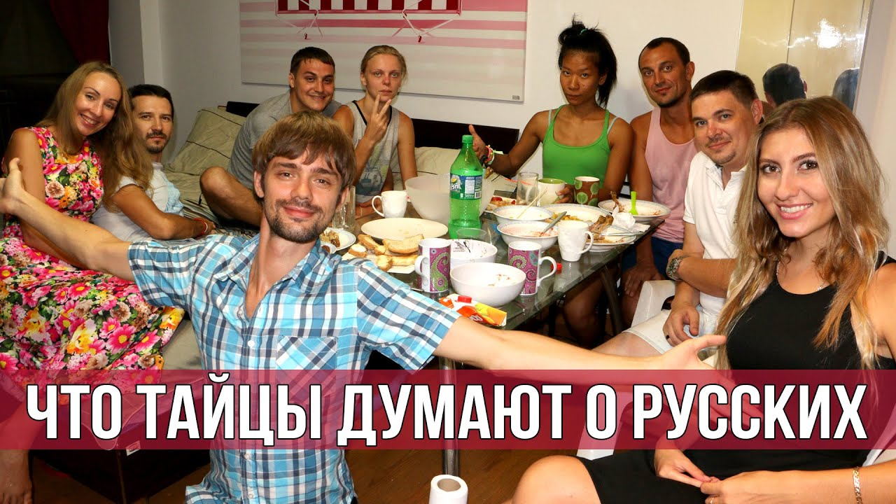 Русские с тайками на ютуб фото 671-933