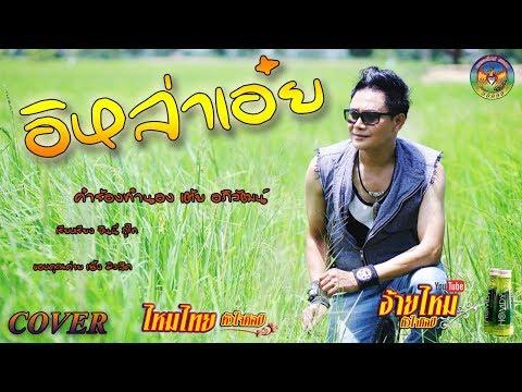 อิหล่าเอ๋ย - ไหมไทย หัวใจศิลป์  cover version